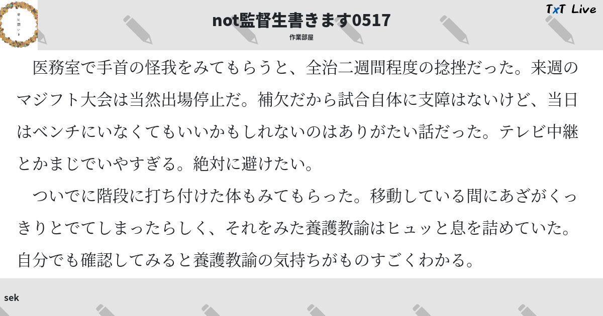 生 Not 監督