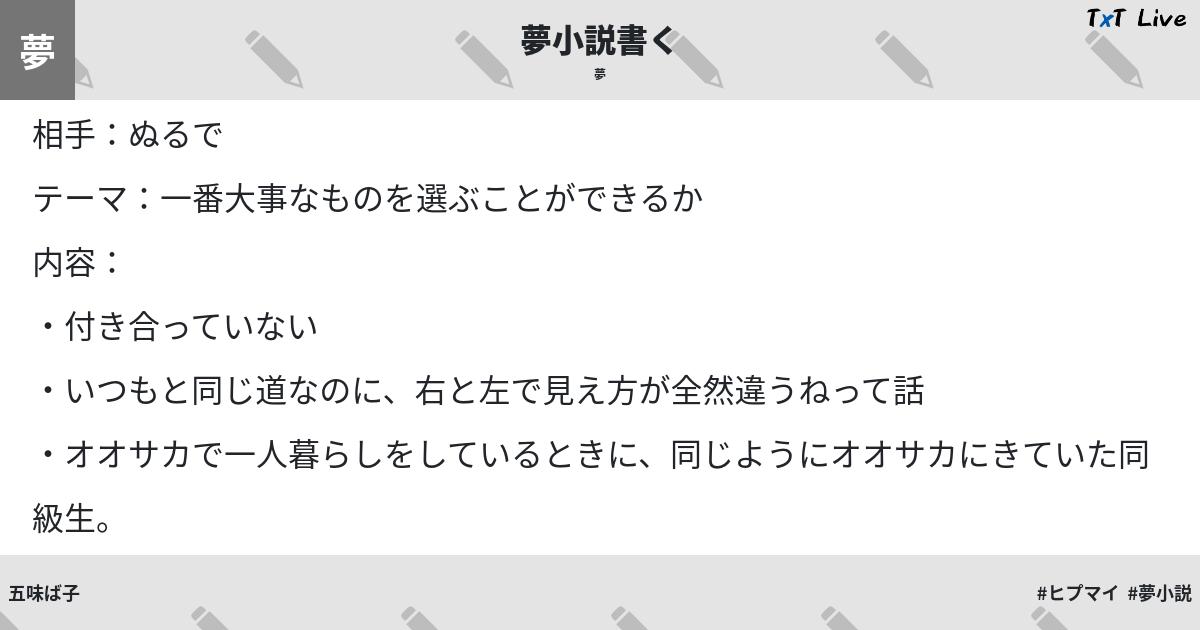夢 小説 治郎 炭
